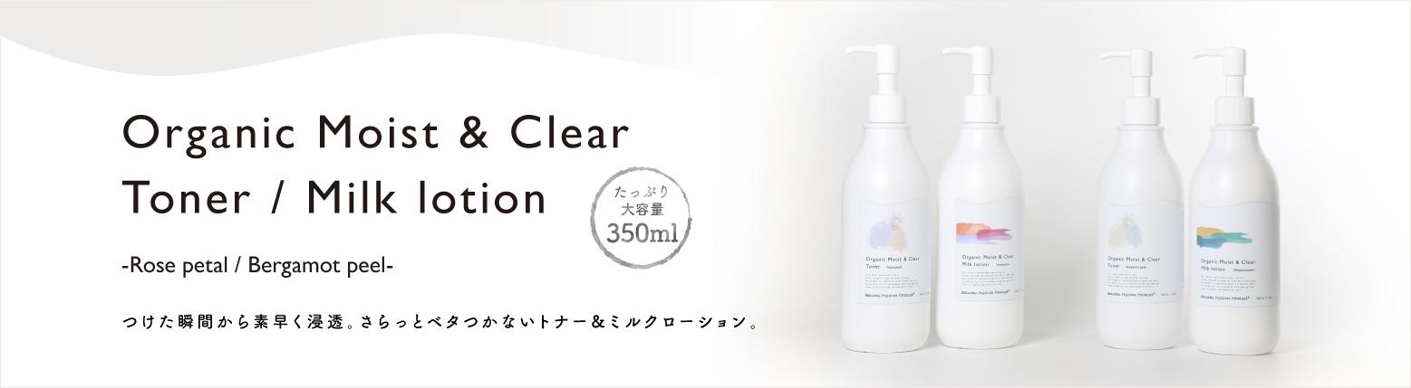 オーガニックモイスト&クリア トナー ミルクローション 全身に使える化粧水