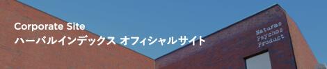 ハーバルインデックス オフィシャルサイト