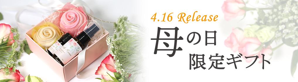 母の日ギフト 限定アロマセット ~贅沢ローズの香りとフラワータオル//香りで贈るローズの花束~
