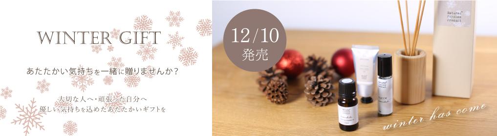 12月10日発売 ウインターギフト